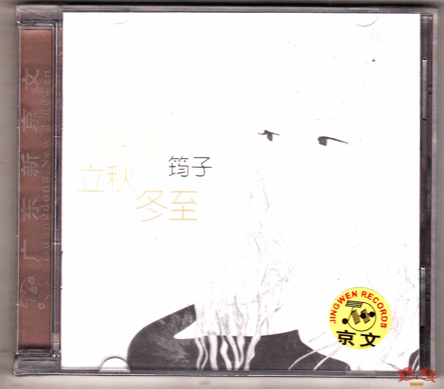 筠子/吴雅筠《春分 立秋 冬至》京文发行 CD【全场正品】 价格:24.00