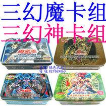 游戏王三幻魔卡组 远古的三幻神卡组 高攻型魔物套装 混沌帝龙 价格:14.50