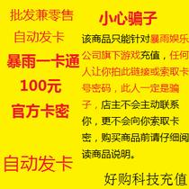 皇冠自动 暴雨娱乐一卡通100元 预言100元 预言10000点卡 价格:91.50