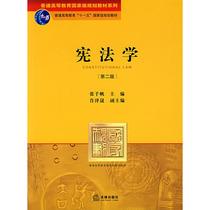 [正版] 宪法学 第二版 张千帆 著 法律出版社 价格:33.00