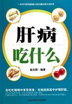 肝病吃什么书 赵文群 保健/心理类书籍 上海科技文献 价格:22.60