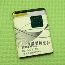 诺基亚BL-5B电池5320 3230 6120C 5300商务电 高容量电板 1680mAh 价格:26.00
