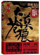 大漠苍狼-绝密飞行大结局(南派三叔首部个人完结作品)20101202C10 价格:19.50