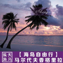 马尔代夫 香格里拉岛自由行 2沙2水6天4夜自由行 北京直飞 价格:28500.00