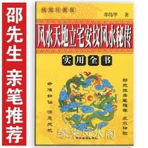 《立宅安坟》风水密传 邵伟华著 风水/书籍/古籍 价格:9.00