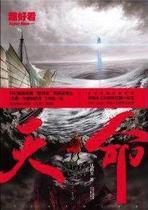 【科幻】钱莉芳:天命(时代文艺) 价格:19.60