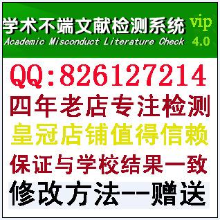 【双皇冠】论文检测 学位论文查重 cnki知网vip系统 保证高校一致 价格:50.00