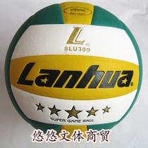 上海兰华排球 金五星超软比赛排球 LU300 兰华金五星排球 价格:125.00