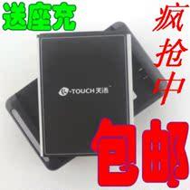 包邮天语小黄蜂电池W619手机电池天语E619电池W621 W650 W658电板 价格:13.00