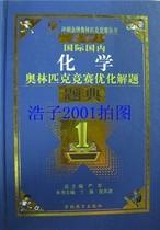 包邮 最新国际国内化学奥林匹克竞赛优化解题题典(精)/冲刺金牌 价格:34.00