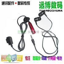 天语 B920 B921 R7711 D780 D171 E62分体式入耳式耳机 价格:12.00