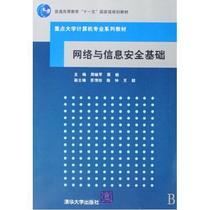 网络与信息安全基础重点大学计算机专业系列教材普通高等教育十一 价格:28.26