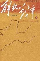 解放战争(上)(1945.8-1948.9)(现货) 王树增 历 价格:34.80