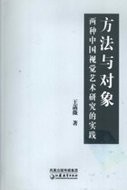 方法与对象 两种中国视觉艺术研究的实践_王菡薇著 价格:14.00