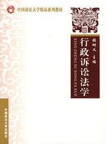 行政诉讼法学/张树义/政法大学出版社 价格:16.20