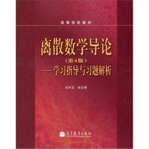 离散数学导论:学习指导与习题解析(第4版)/朱怀宏,徐洁磐 编 价格:14.80