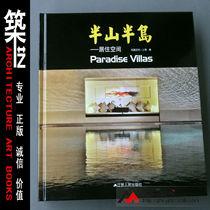 筑艺 半山半岛--居住空间 Paradise Villas 设计书 价格:195.00