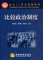 比较政治制度 高等教育出版社 2005年版, 曹沛霖著 价格:35.00