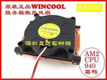AMD 940 64位 CPU风扇 1U纯铜 闪龙 速龙 羿龙 服务器 散热 风扇 价格:143.00