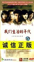 【原装◆正版】我们生活的年代 经济版 盒装 5DVD刘烨 赵琳李光洁 价格:35.00