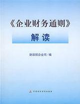 《《企业财务通则》解读》财政部企业司  编中国财经正版书籍促.. 价格:19.95