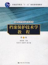 """档案保护技术学教程(第三版)(""""十一五""""国家级规划 价格:28.00"""