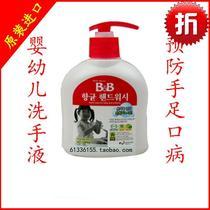 促韩国保宁BB 儿童 宝宝 婴儿洗手液 杀菌抗菌预防手足口病 价格:24.00