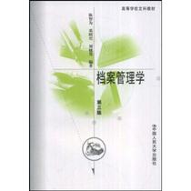档案管理学(第三版)(高等学校文科教材)/陈智为等 价格:30.40