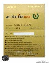 【挂号信2元】正版携程VIP贵宾卡/携程贵宾卡 全国通用终身使用 价格:2.70