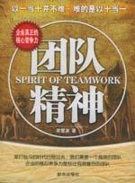 团队精神:企业真正的核心竞争力/李慧波著/新华出版社 价格:8.70