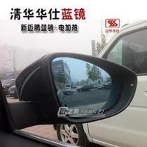 清华华仕 11款新迈腾专用大视野白镜铬镜 蓝镜 双曲后视镜 倒车镜 价格:13.00
