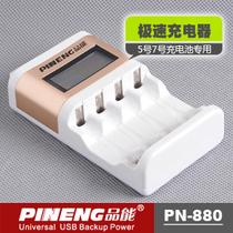 品能/PINENG PN-880 四槽液晶 智能极速充电器 自动停充 急速充电 价格:55.00