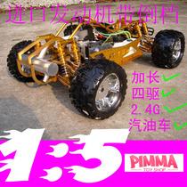 赛亚 1:5 烧油车 油动车 汽油车 遥控大脚车 全金属版带倒档 特价 价格:8500.00