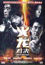 【天韵◆正版】火龙对决 盒装DVD 黎明 任贤齐 王宝强 价格:13.00