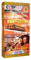 【原装◆正版】共和国历次大阅兵 共和国13次国庆阅兵 4DVD 价格:39.00