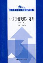 中国法制史练习题集(第二版)(21世纪法学系列教材配套辅导用书 价格:12.20