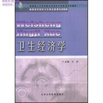 卫生经济学/吴明/高等医学院校卫生事业管理专业教材-正版书籍 价格:13.59