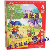 WaWaYaYa儿童综合能力培养系列/成长篇光盘/共3CD 价格:7.00