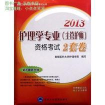 考试2套卷(2013)(附30元网上学习费用)护理学专业/全/正版图书 价格:23.20