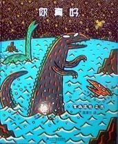 你真好 恐龙的温馨绘本 宫西达也 蒲蒲兰儿童平装绘本  童书畅销 价格:8.00