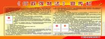 362办公装饰海报展板素材3行政强制法宣传栏 地震局宣副本 价格:3.50