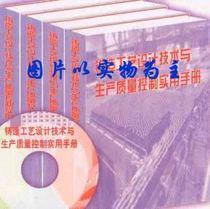 铁合金冶炼新工艺新技术与设备选型及自动化控制实用手册 价格:25.50
