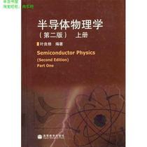 正版书/半导体物理学(上) [精装]/叶良修 价格:48.30