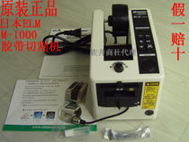 日本原装 ELM胶纸机M-1000易之美全自动胶带切割机 价格:1980.00