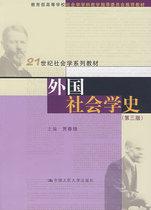 皇冠正版/外国社会学史(第三版)(21世纪社会学系列教材;教育 价格:39.10