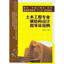 [商城正版]土木工程专业钢结构设计指导及范例(王静峰)/王静峰 价格:47.90