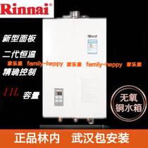 林内热水器 RUS-11FEL林内燃气热水器【正品 行货/串货】 价格:2800.00