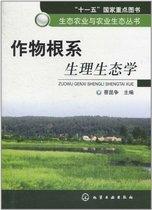 【天猫正版】作物根系生理生态学* 价格:34.50