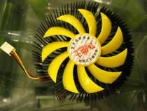 七彩虹逸彩9600GSO-GD2 黄金版显卡风扇,昂达7300GT风扇替换装 价格:18.00