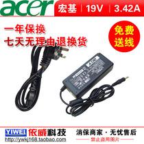 宏基ACER 19V 3.42A 笔记本电源适配器 4720Z 4736ZG充电器 送线 价格:25.00